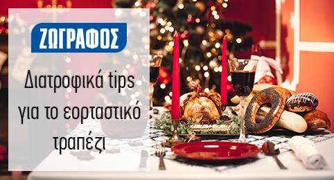 diatrofika tips