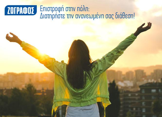 epistrofi 973x702